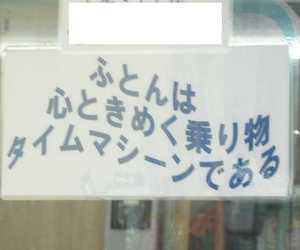 japan, シュール, and レトロ image