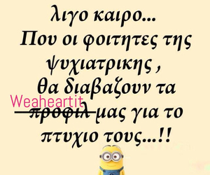 funny, greek, and weheartit image