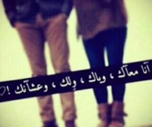 حب, احبك, and كلمات image