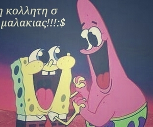 lovee, greek quotes, and BOB! image