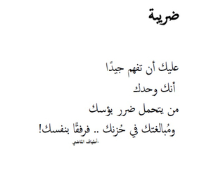quotes, عربي, and كلمات image