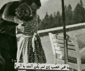الحب, بابا, and ابي image