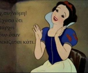 greek, fake friends, and greek quotes image