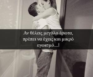 couple, greek quotes, and love image