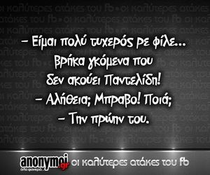 fb, greek, and quotes image