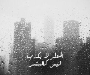rain, عربي, and lie image