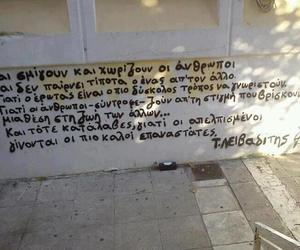 greek quotes and greek post image