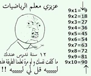 عربي, رياضيات, and عراقي image
