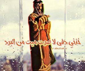 عربي, مطر, and برد image