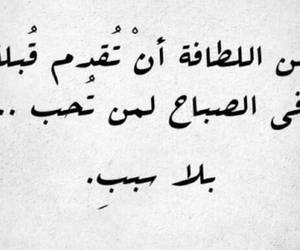 quote, arabic, and kiss image