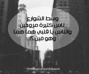 عربي, love, and words image