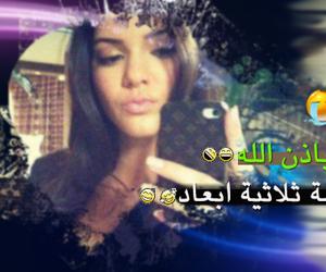 facebook, جميل, and ضحك image