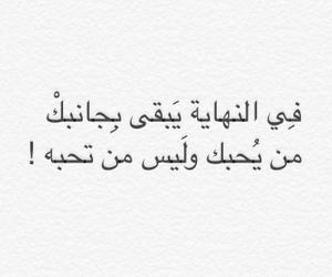 كلمات, arabci, and عربي image