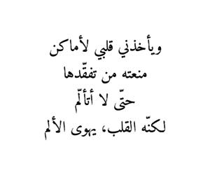 عربي and الم image
