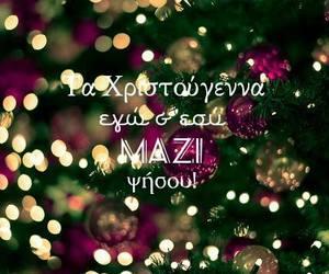 christmas and greek image