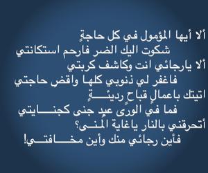islamic, الحمدلله, and ربي image