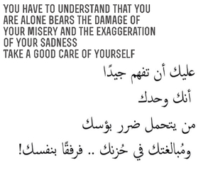 arabic, control, and quote image