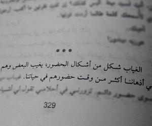 الغياب, عربى, and كلمات image