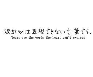 quote, japanese, and tears image