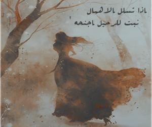 عربي, حزن, and رمزيات image