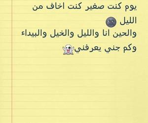 عربي, ضحك, and نص image