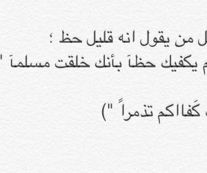 arabic, عربي, and اسلام image