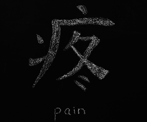 pain, sad, and black image