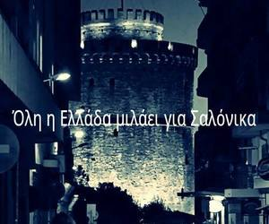 Greece, thessaloniki, and quotes image