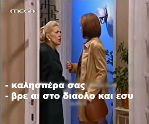 greek, quote, and greek tv image