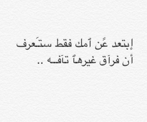 arabic, mom, and عربي image