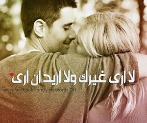 love, couple, and see image