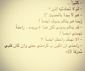 عربي and رمزيات image