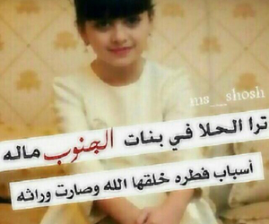 girl, بنات, and صبايا image