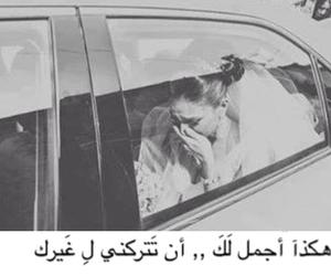 arabic, عربي, and عروس image