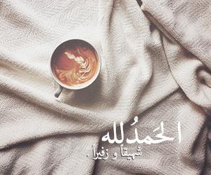 عربي, arabic, and الحمدلله image