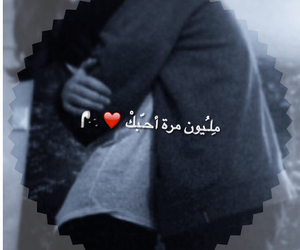 عربي, حبيبتى, and ❤️ image