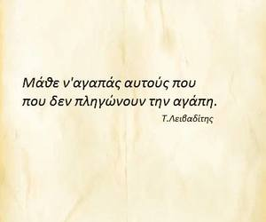 greek quotes, greek, and poems image