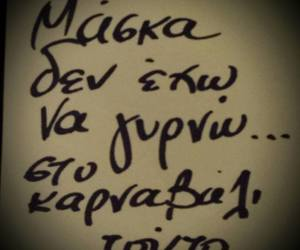 greek, greek quotes, and χαρουλης image
