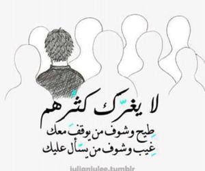 arabic, عربي, and friends image