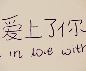 chinese, handwritten, and quote image