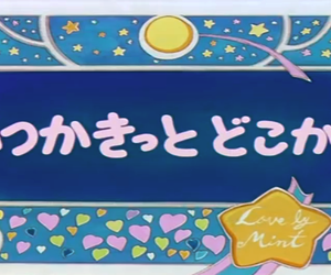 anime, word, and ゆめかわいい image
