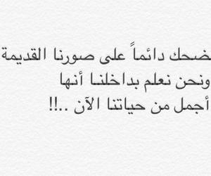 arabic, عربي, and صور image