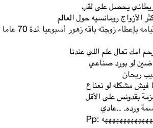 arabic, عربي, and هههههه image