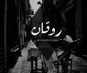 عربي, كلمات, and عبارة image