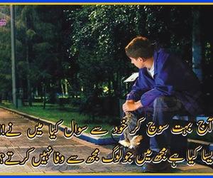 urdu poetry, love urdu poetry, and sad urdu poetry image