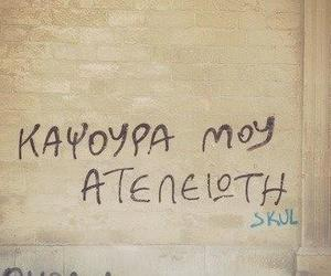 greek, καψούρα, and greek quotes image