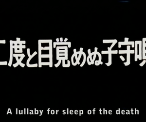 lullaby and text image