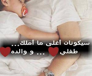 husband and love image