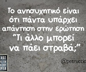 greek quote and στραβα image