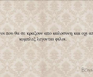 greek, friendship, and greek quotes image